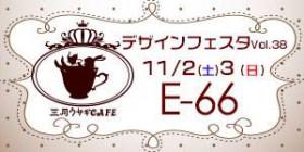 デザインフェスタvol.38 11/2,3 スペースNo.E-66 三月ウサギCAFE