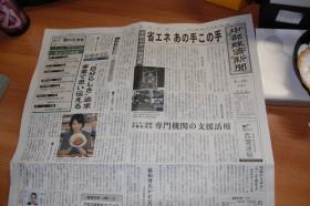 20140618中部経済新聞