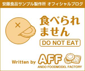 食べられません...だ、ね~♪