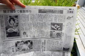 20140706中日新聞