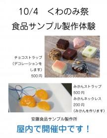 10/4くわのみ祭チラシ