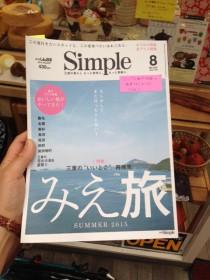 月刊Simple 8月号